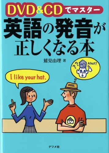 DVD&CDでマスター 英語の発音が正しくなる本で発音を矯正しよう