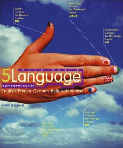 5Language 絵と5つの国の言葉で引けるビジュアル事典