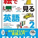 絵で見る英語 English Through Pictures Book 2を使って発展学習