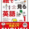 絵で見る英語 English Through Pictures Book 1で直感的に英語を身につけよう
