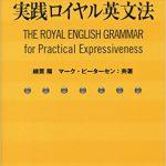 本気で英語を徹底的に学習したい人にお勧めの英文法書がついに電子書籍化