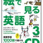 絵で見る英語 English Through Pictures Book 3でより深い英語の学習へ