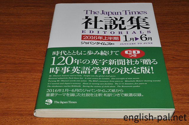 The Japan Times社説集2016年上半期を読んだ感想
