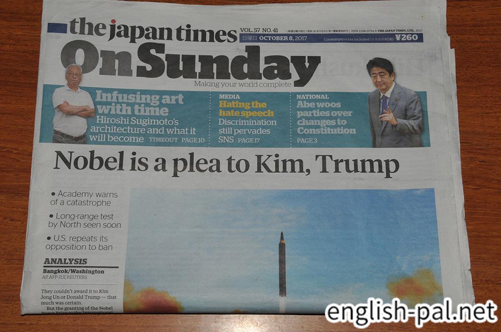 The Japan Times On Sunday を試しに買ってみた感想
