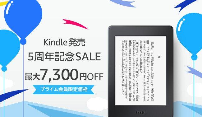 最大7,300円オフ!【Kindle発売5周年記念セール】