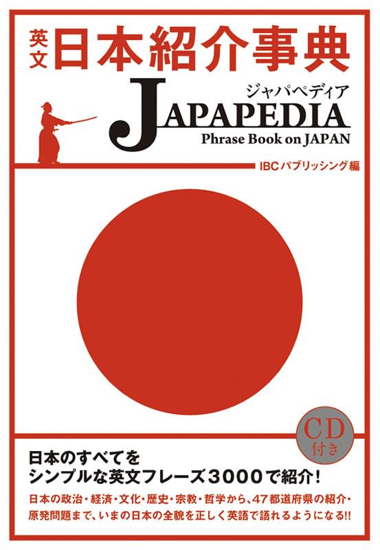英文日本紹介事典 JAPAPEDIA で英語で日本のことを紹介