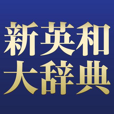 iPhone/iPad アプリ 研究社の新英和大辞典・新和英大辞典・新編英和活用大辞典