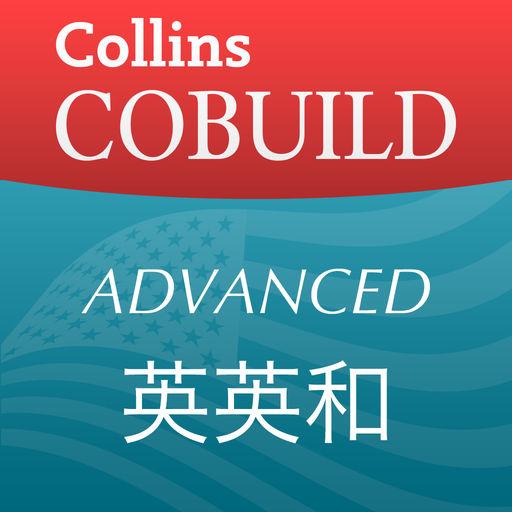 初めての英英辞典にコウビルド英英和辞典 (米語版)のアプリ