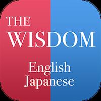 物書堂がウィズダム英和・和英辞典 2をApp Store開店10周年記念セール